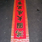 Asian Scrolls - Prop For Hire